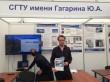 Саратовский индустриальный форум 2019