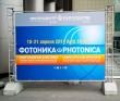 Фотоника. Мир лазеров и оптики-2011
