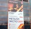 Металл Экспо 2017