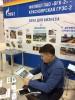 Сибирский энергетический форум. 2017
