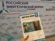 Энергетика Урала. 2018